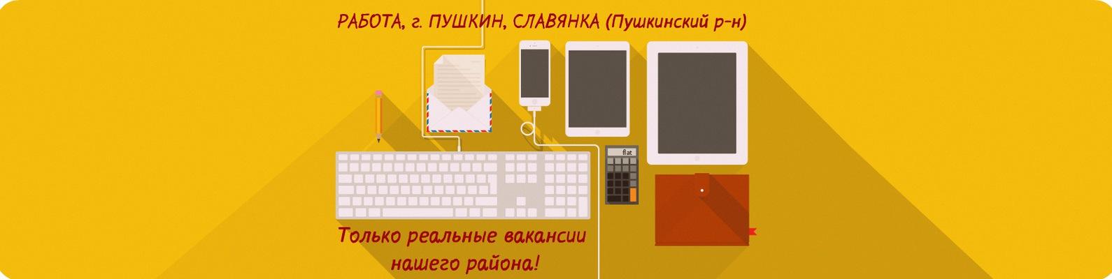 объемные вакансия уборщица в спб пушкин славянка павловск свечи ЗАО Вербена