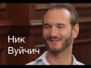 Ник Вуйчич эксклюзивное интервью Клуб LIFE