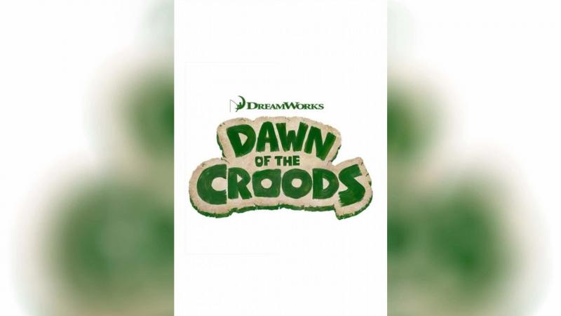 Семейка Крудс. Начало (2015)   Dawn of the Croods
