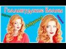 Прическа Голливудские Волны. Holliwood Waves Hair Tutorial