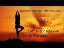 Питер Кэлдер. Око возрождения - Древняя практика тибетских лам. Аудиокнигa
