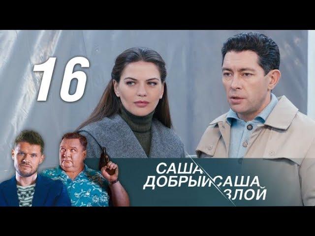 Саша добрый Саша злой. 16 серия 2016 . Детектив @ Русские сериалы