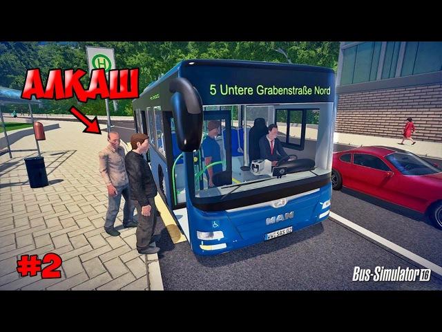 Алқаш Жолаушы :)) (Автобус жұмысы 2)