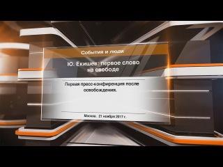 Ю. Екишев: первое слово на свободе ... и последнее