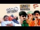 Khadgam Full Length Telugu Movie Srikanth Sonali Bendre Ravi Teja Sangeetha TeluguMovies