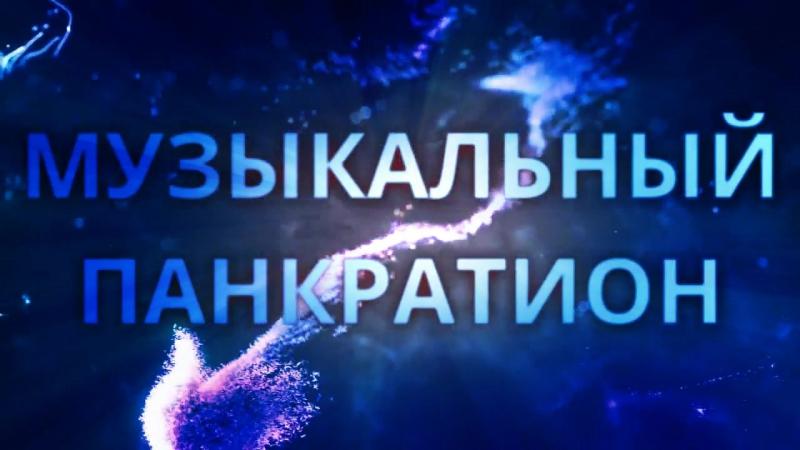 2 сезонМузыкальный Панкратионпромо ролик