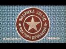 Фабрика звёзд-6 - Открытие