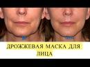 Как быстро омолодить лицо на 5 10 лет без шприца и скальпеля