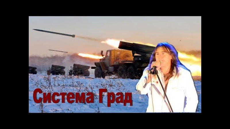 Белый Орел А в чистом поле Система Град за нами Путин и Сталинград