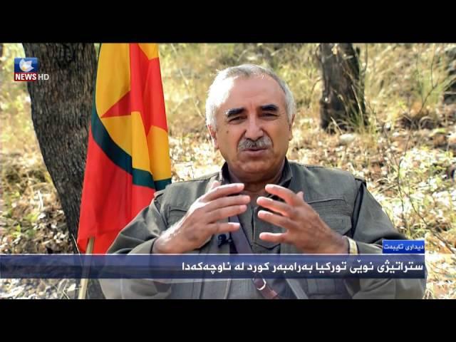 Murat Karayılan Kurdsat News televizyon kanalının sorularını yanıtladı