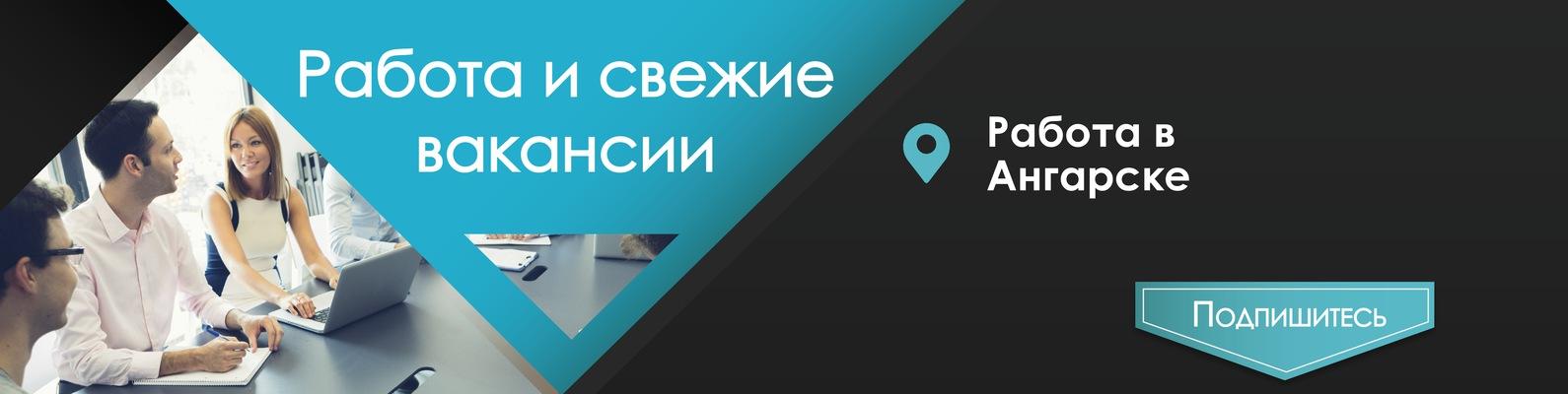 Работа в ангарске вконтакте