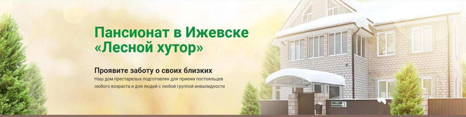 Пансионаты для умственно отсталых пожилых дома для престарелых украины