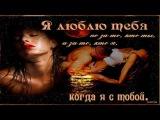 Раненная Любовь. Юлиана Ян и Геннадий Сухота. (The wounded love)