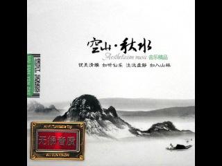 Kong Shan, Jing Shui (空山.静水) CD 1