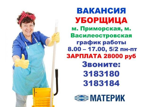 Бухгалтера вакансия василеостровской на бухгалтерское сопровождение москва недорого