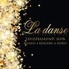 «La Danse» dance studio&club