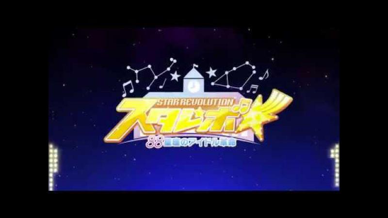 【Rejet】スタレボ☆彡 88星座のアイドル革命 オープニングムービー