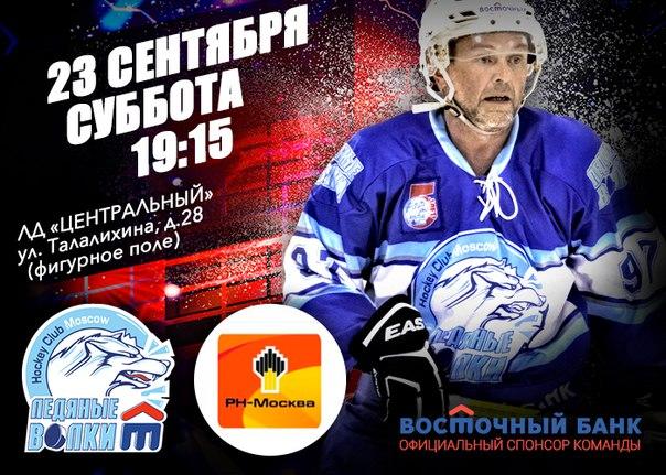 Всех, кто будет в эту субботу в Москве, приглашаем в ледовый дворец «Ц