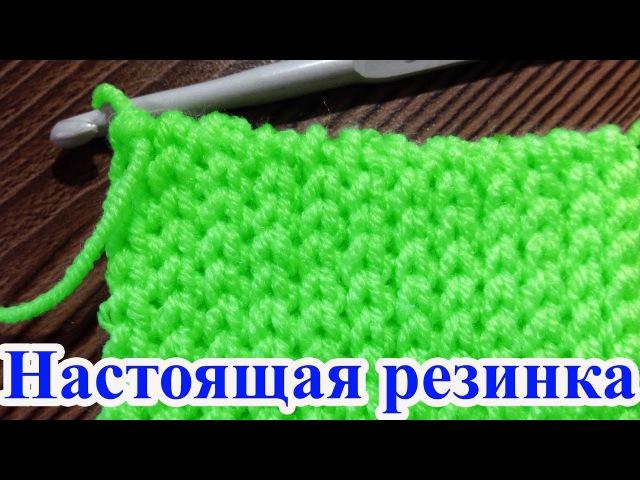 Вяжем крючком настоящую эластичную резинку 1 на 1 в стиле боснийского вязания