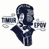 Тимур Эпов