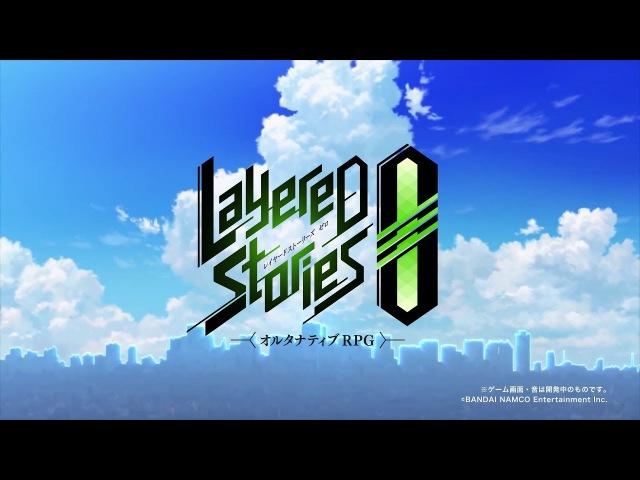 スマートフォンアプリ「LayereD Stories 0(レイヤードストーリーズ ゼロ)」ティザー1
