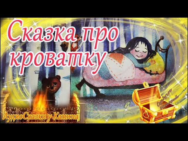 Сказка про кроватку АудиоКнига на ночь Холкина Аудиосказки перед сном Сказкотерапия