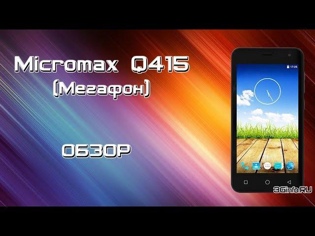 Micromax Q415. Обзор