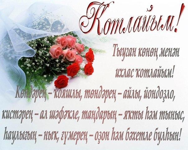 Поздравления с днём рождения на башкирском языке с переводом