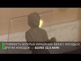 Достояние республики_ в Крыму ФСБ показала сокровища, изъятые у контрабандистов