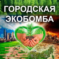 Логотип Городская ЭКОбомба. Флагман движения