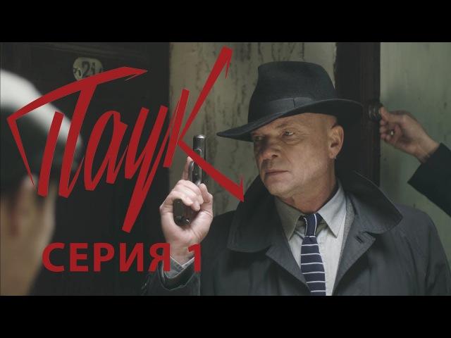 Сериал Паук Первая серия