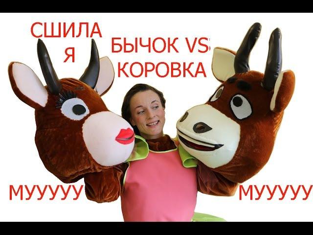 Ростовая кукла Коровка Модница и Бычок | Mascote costumes Cow and Bull