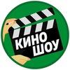КиноШОУ «Зелёнка» Новосибирск