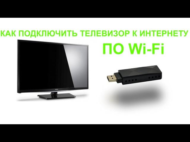 Как подключить тв к интернету по wifi