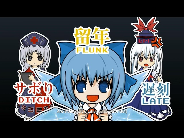 【Touhou TETLAPOT × IOSYS】Cirno's Perfect Math Class: ⑨th Anniversary Edition 【東方】English HardSubs