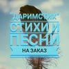 """Дарим Стих"" - Стихи и песни на заказ"