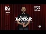 26 января 2018г. в Краснодаре standup-концерт Руслана Белого!
