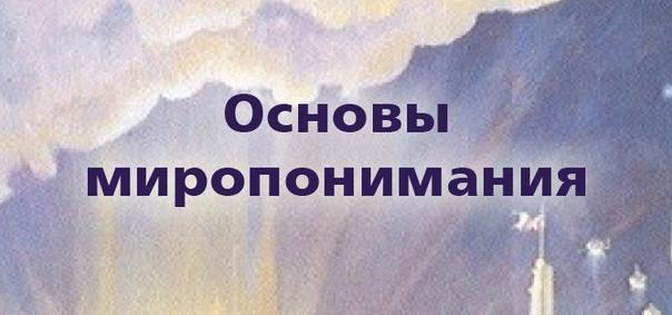 vk.com/pages?oid=-137657941&p=Основы_миропонимания