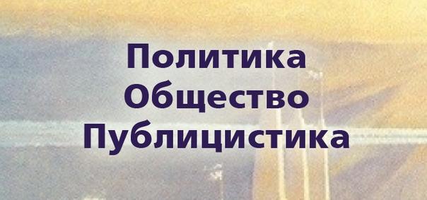 vk.com/pages?oid=-137657941&p=Политика