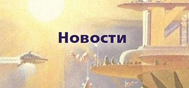 vk.com/pages?oid=-137657941&p=Новости