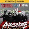 13 января | Anacondaz | Pauzern-карнавал в СПб