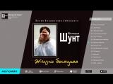 Валерий Шунт - Жизнь босяцкая (Альбом 2000 г)