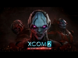 СТРИМ по XCOM 2: War of the Chosen - Локомотив мировой революции набирает обороты!