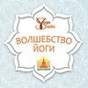 Йога-Сиддхи Новосибирск