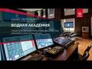 Водная Академия Проектирование мультимедиа систем комплексное оснащение Аскрин