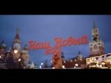 Леся Ярославская ft. SOBOL - Наш Новый год!!!