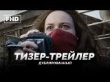 DUB   Тизер-трейлер: «Хроники хищных городов» / «Mortal Engines», 2018