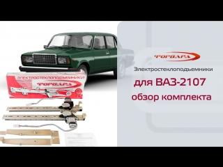 Стеклоподъемники ФОРВАРД для ВАЗ-2104, -2105, -2107 в передние двери. Обзор комплекта