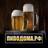 Пиводома.рф Все для пивоварения, самогоноварения