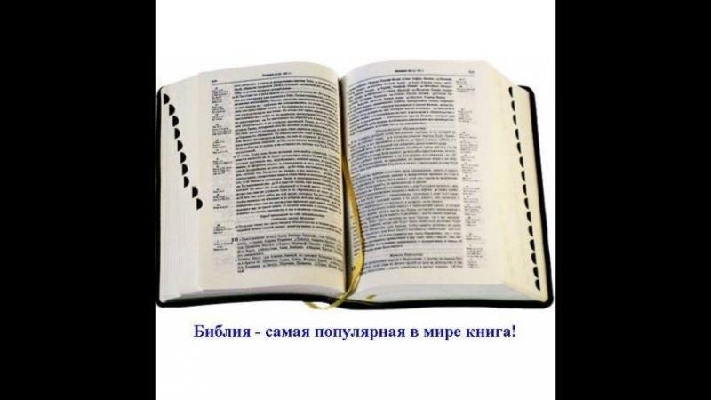 Книга Откровение Иоанна Богослова 3 глава 3 часть